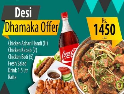 Deal5(DesiDhamakaOffer)