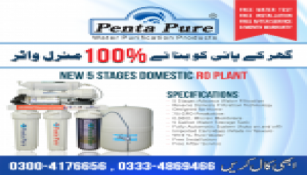 Penta Pure Water Filter